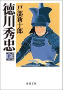 【全1-2セット】徳川秀忠(徳間文庫)
