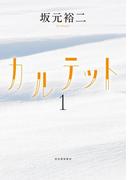 【全1-2セット】カルテット