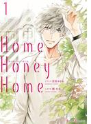 【全1-3セット】Home,Honey Home(シルフコミックス)