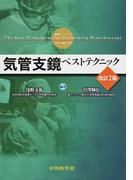 気管支鏡ベストテクニック 改訂2版