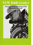 新R&B教本 2010sベスト・アルバム・ランキング