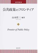 公共政策のフロンティア (商学双書)