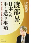 渡部昇一 日本への申し送り事項 死後21時間、復活のメッセージ (公開霊言)