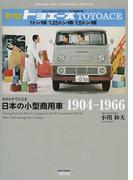 カタログでたどる日本の小型商用車 1904−1966
