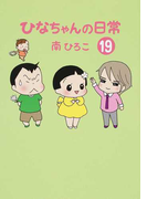 ひなちゃんの日常 19 (産経コミック)