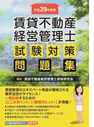 賃貸不動産経営管理士試験対策問題集 平成29年度版