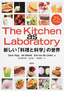 The Kitchen as Laboratory 新しい「料理と科学」の世界 25のレシピ付