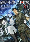 銀河連合日本 5 (星海社FICTIONS)(星海社FICTIONS)