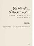 ジェネリックvs.ブロックバスター 研究開発・特許戦略からみた医薬品産業の真相