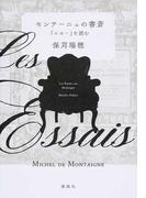 モンテーニュの書斎 『エセー』を読む
