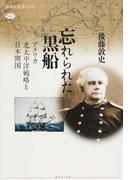 忘れられた黒船 アメリカ北太平洋戦略と日本開国 (講談社選書メチエ)(講談社選書メチエ)