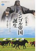 モンゴル帝国誕生 チンギス・カンの都を掘る (講談社選書メチエ)(講談社選書メチエ)