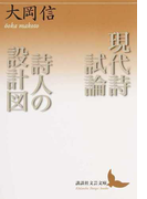 現代詩試論|詩人の設計図 (講談社文芸文庫)(講談社文芸文庫)