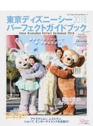 東京ディズニーシーパーフェクトガイドブック 2018