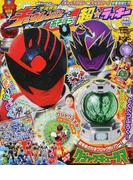 宇宙戦隊キュウレンジャーとあそぼう!超★ラッキー (講談社MOOK)(講談社MOOK)
