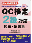 QC検定2級対応問題・解説集 新レベル表対応版 第2版 (品質管理検定試験受験対策シリーズ)