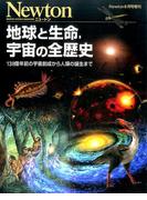 別冊ニュートン 地球史・生命史・宇宙史 2017年 06月号 [雑誌]