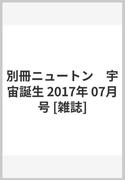 別冊ニュートン 宇宙誕生 2017年 07月号 [雑誌]