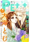 Petit comic (プチコミック) 2017年 06月号 [雑誌]