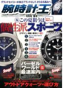 腕時計王 2017年 06月号 [雑誌]