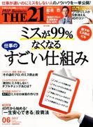 THE 21 (ざ・にじゅういち) 2017年 06月号 [雑誌]