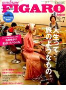 madame FIGARO japon (フィガロ ジャポン) 2017年 07月号 [雑誌]