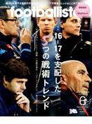 月刊 footballista (フットボリスタ) 2017年 06月号 [雑誌]