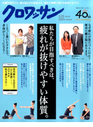 クロワッサン 2017年 5/25号 [雑誌]