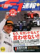 F1 (エフワン) 速報 2017年 5/18号 [雑誌]