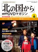 「北の国から」全話収録DVDマガジン 2017年 5/23号 [雑誌]