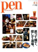 Pen (ペン) 2017年 6/1号 [雑誌]