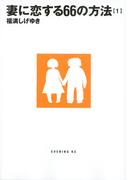 妻に恋する66の方法(イブニング) 2巻セット(イブニングKC)