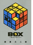 BOX(モーニング) 2巻セット(モーニングKC)