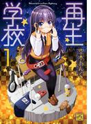 再生学校(1)(4コマKINGSぱれっとコミックス)