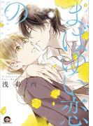 まばゆい恋の【電子限定かきおろし漫画付】(1)(GUSH COMICS)