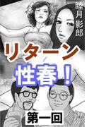 リターン性春! 第一回(愛COCO!)