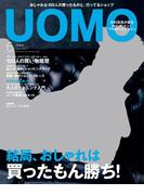 UOMO 2017年6月号