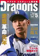 月刊ドラゴンズ 2017年5月号[デジタル版](月刊ドラゴンズ)