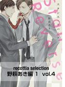 recottia selection 野萩あき編1 vol.4(B's-LOVEY COMICS)