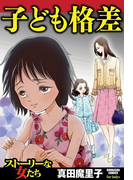 子ども格差(11)(ストーリーな女たち)