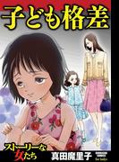 子ども格差(7)(ストーリーな女たち)