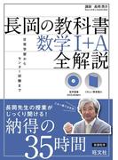長岡の教科書 数学I+A 全解説(音声DL付)