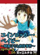 コインロッカー・ベイビー~昭和子ども虐待事件~(11)(ストーリーな女たち)