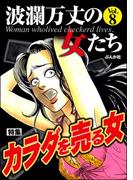 波瀾万丈の女たち Vol.8 カラダを売る女
