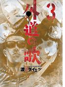 外道の歌(3)(YKコミックス)