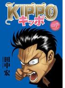 KIPPO (7)(YKコミックス)