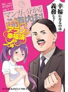 マンガで分かる心療内科 アランの幸福論編(YKコミックス)