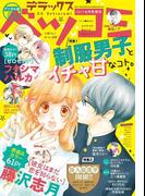 デラックスベツコミ 2017年6月号増刊(2017年4月24日発売)