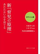 新「育児の原理」あたたかい心を育てる 赤ちゃん編(角川ソフィア文庫)