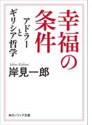 幸福の条件 アドラーとギリシア哲学(角川ソフィア文庫)